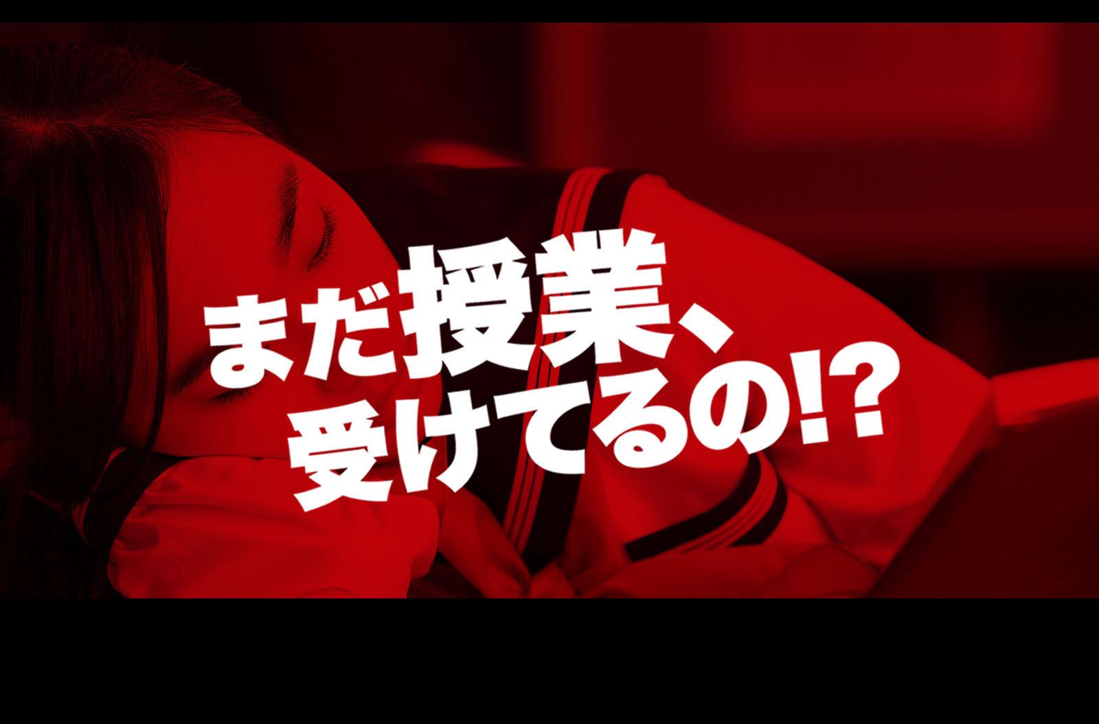 えっ?まだ授業受けてるの? 日本初!授業をしない塾。武田塾